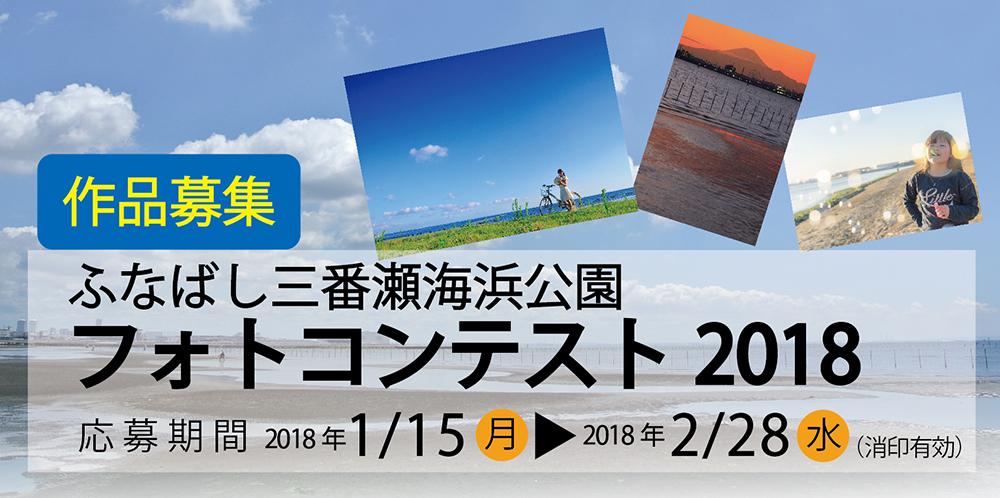 ふなばし三番瀬海浜公園フォトコンテスト