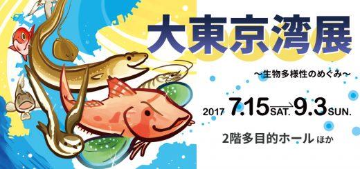 大東京湾展
